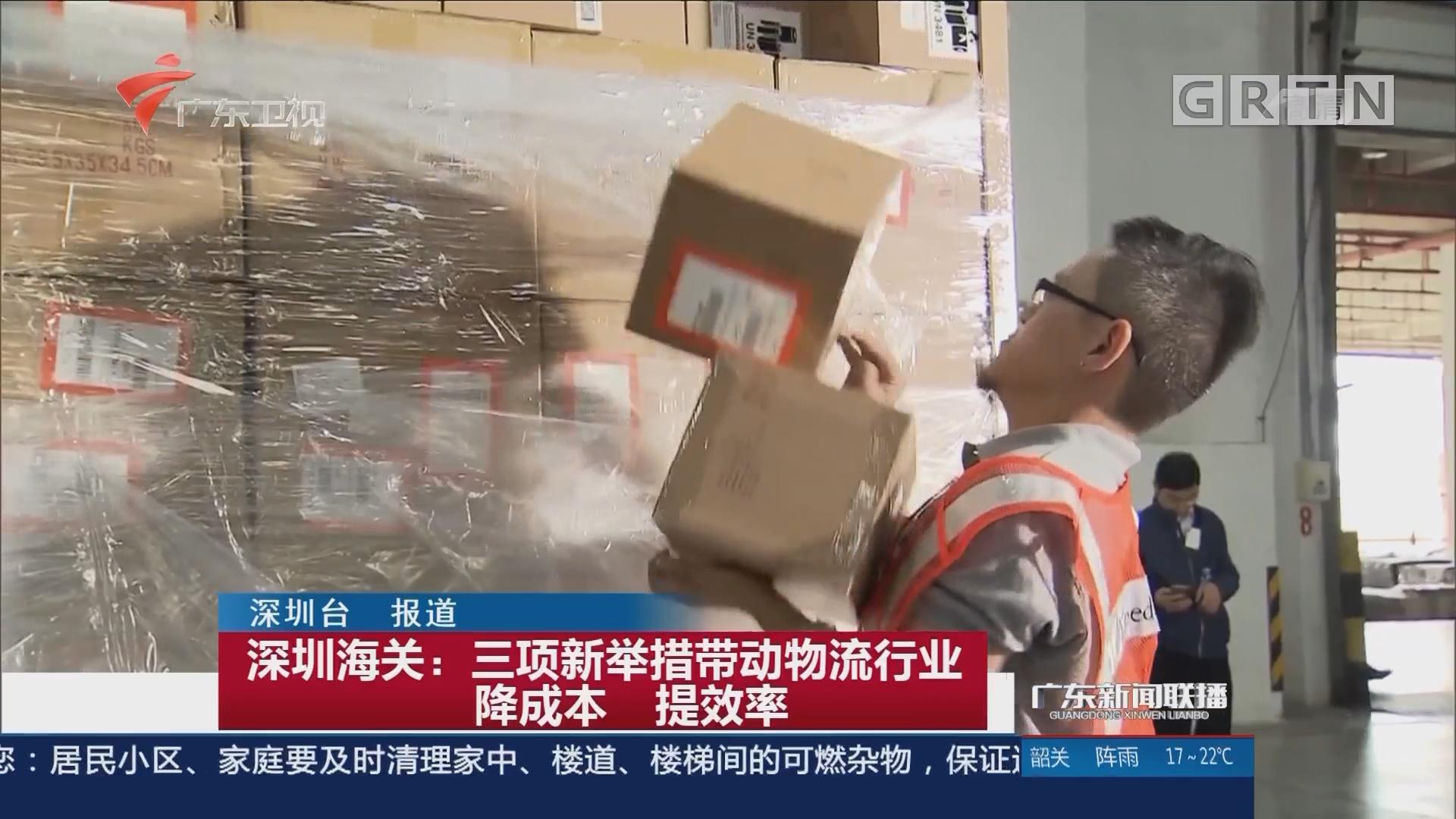 深圳海关:三项新举措带动物流行业降成本 提效率