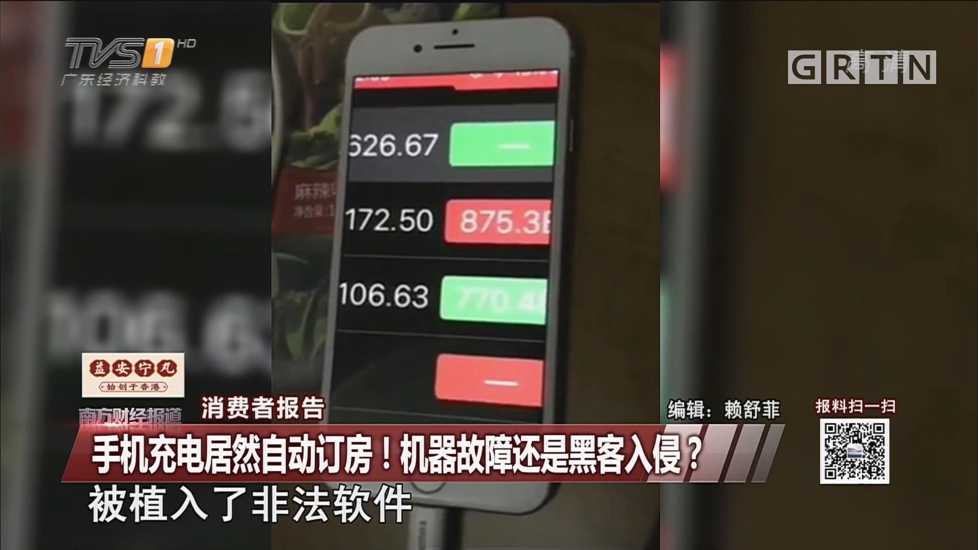 手机充电居然自动订房!机器故障还是黑客入侵?