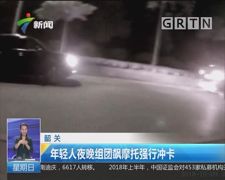韶关:年轻人夜晚组团飙摩托强行冲卡