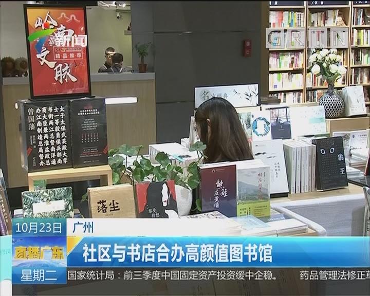 广州:社区与书店合办高颜值图书馆