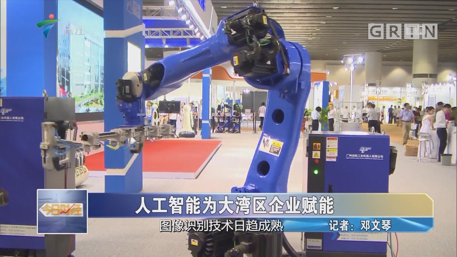 人工智能为大湾区企业赋能
