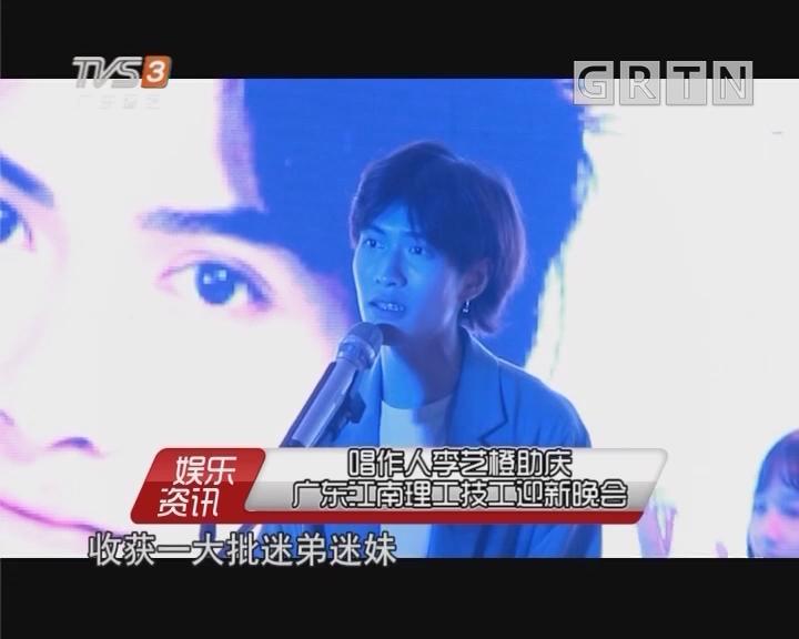 唱作人李藝橙助慶廣東江南理工技工迎新晚會