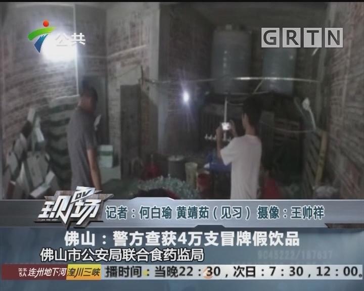 佛山:警方查获4万支冒牌假饮品