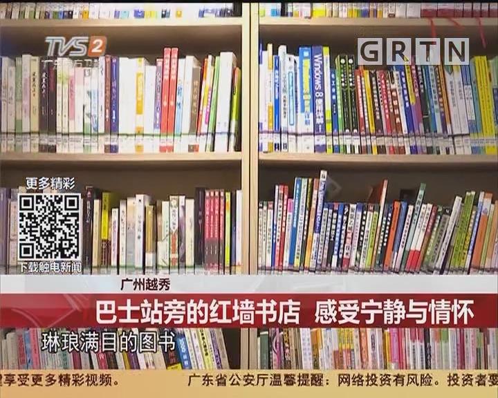广州越秀:巴士站旁的红墙书店 感受宁静与情怀