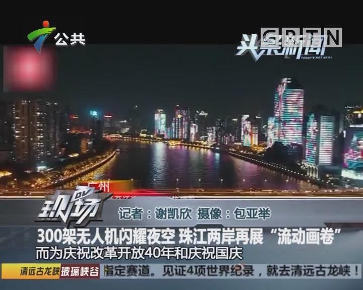 """300架無人機閃耀夜空 珠江兩岸再展""""流動畫卷"""""""