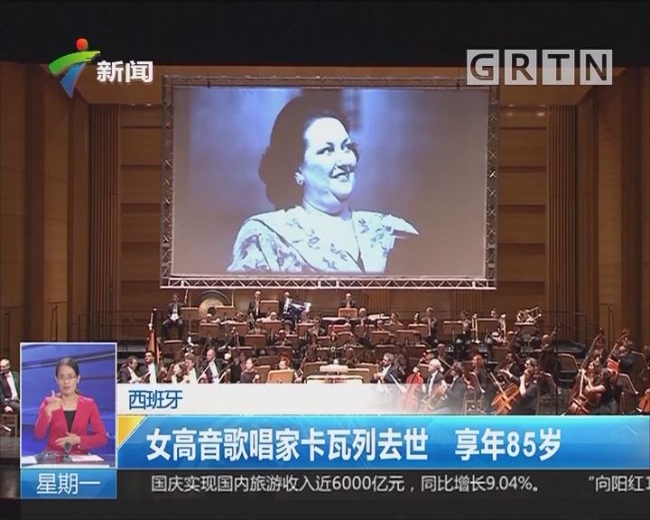 西班牙:女高音歌唱家卡瓦列去世 享年85岁