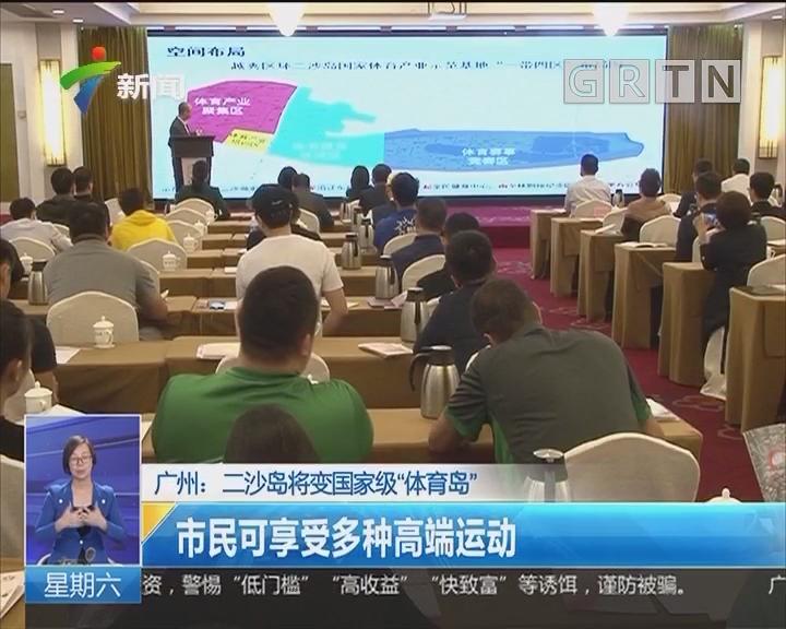 """广州:二沙岛将变国家级""""体育岛"""" 市民可享受多种高端运动"""