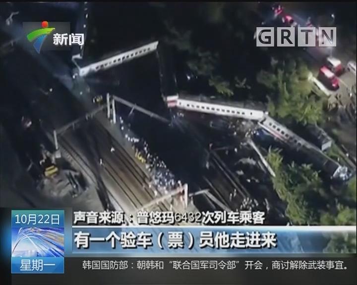 台湾铁路列车发生严重出轨事故