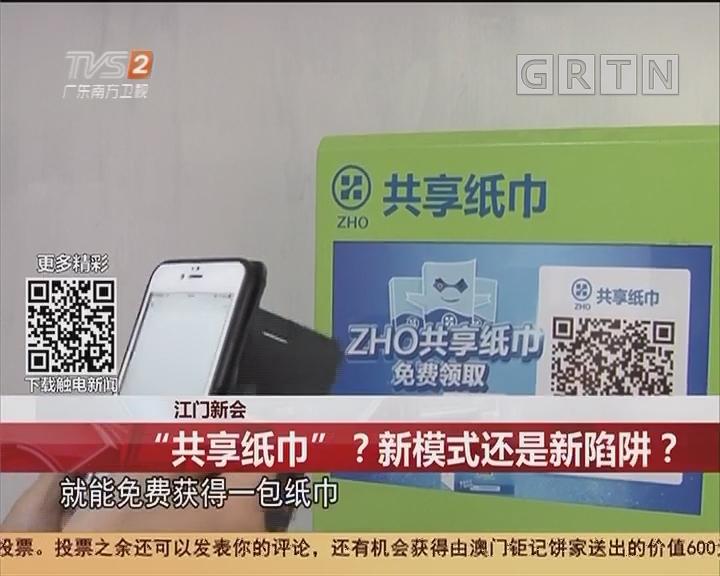 """江门新会:""""共享纸巾""""?新模式还是新陷阱?"""
