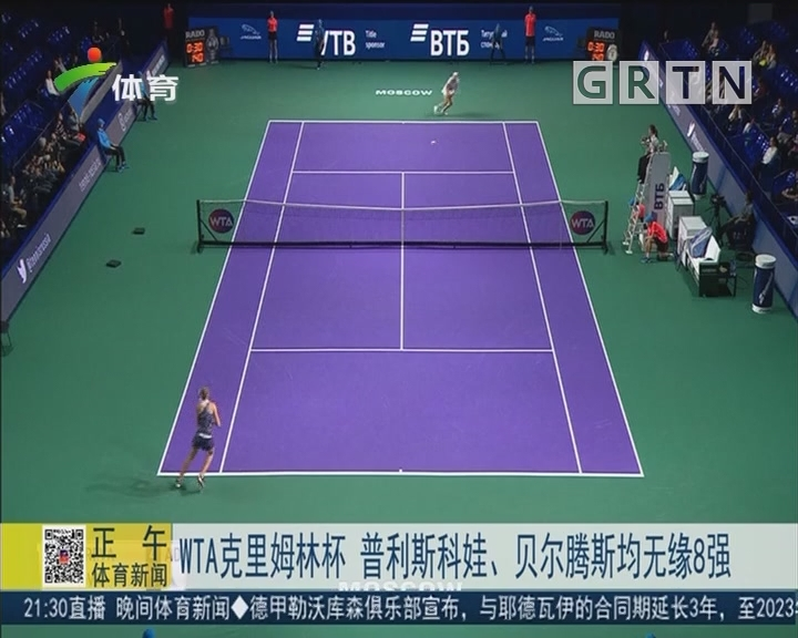 WTA克里姆林杯 普利斯科娃、贝尔腾斯均无缘8强