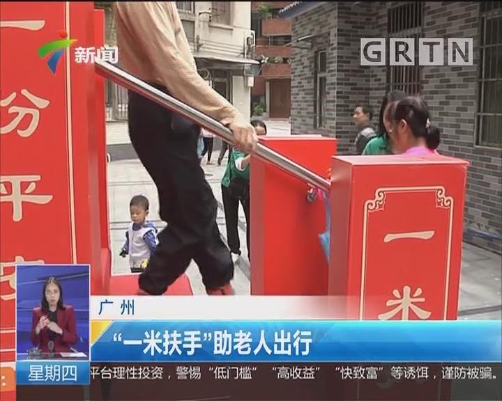 """广州:""""一米扶手""""助老人出行"""