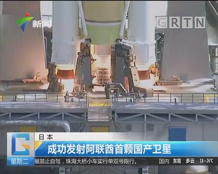 日本:成功发射阿联酋首颗国产卫星