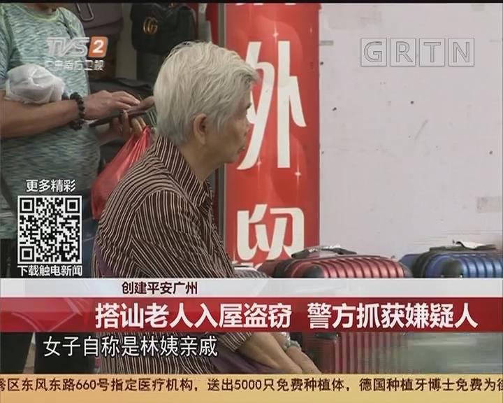 创建平安广州:搭讪老人入屋盗窃 警方抓获嫌疑人