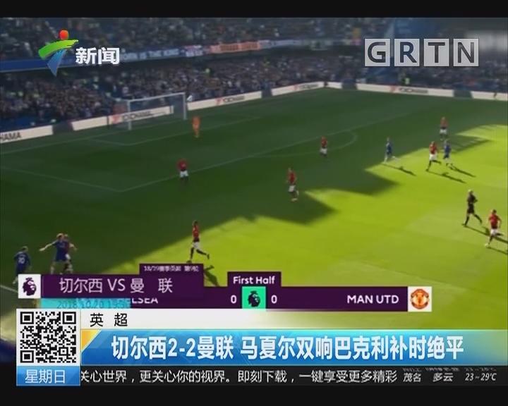 英超:切尔西2-2曼联 马夏尔双响巴克利补时绝平