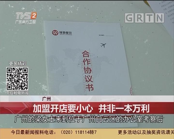 广州:加盟开店要小心 并非一本万利