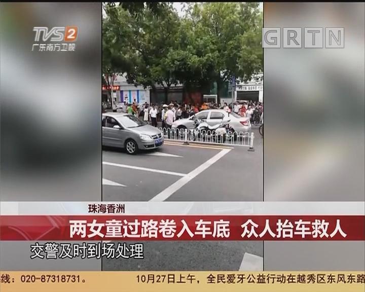 珠海香洲:两女童过路卷入车底 众人抬车救人