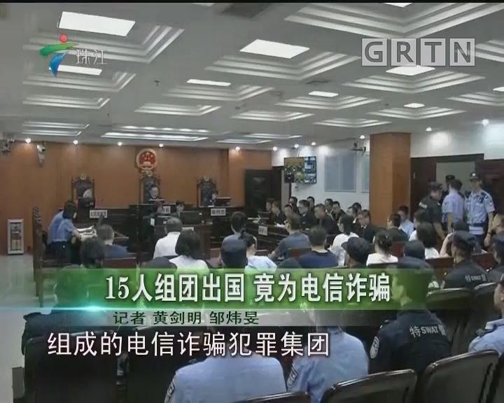 15人组团出国 竟为电信诈骗