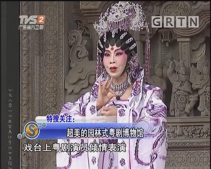 超美的园林式粤剧博物馆
