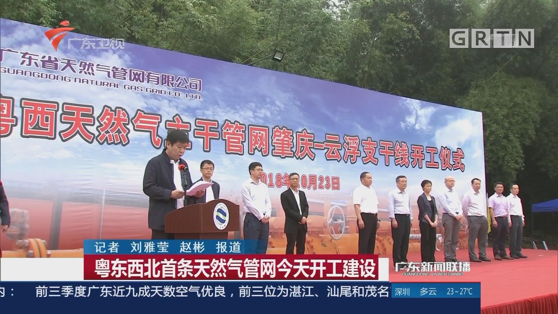 粤东西北首条天然气管网今天开工建设