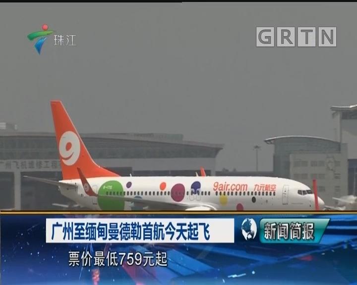 广州至缅甸曼德勒首航今天起飞