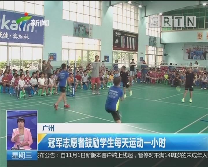 广州:冠军志愿者鼓励学生每天运动一小时