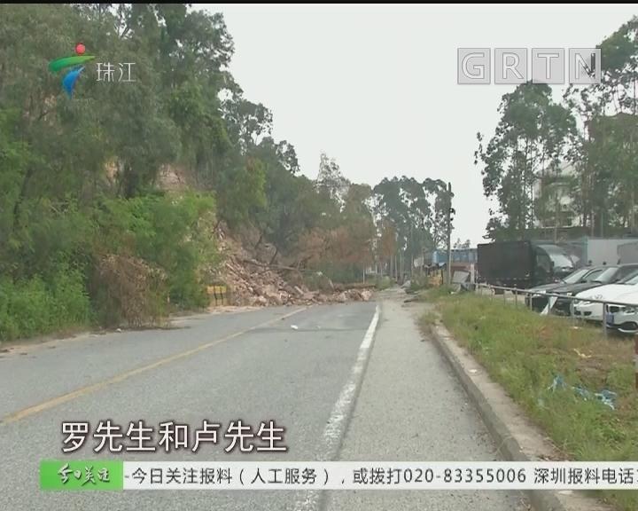 东莞:山体滑坡堵路 一个月未处理