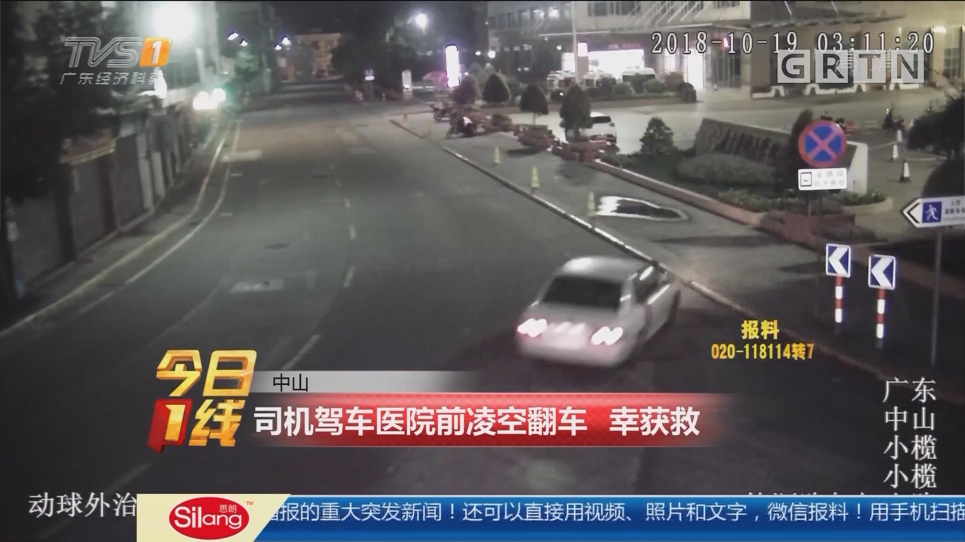 中山:司机驾车医院前凌空翻车 幸获救