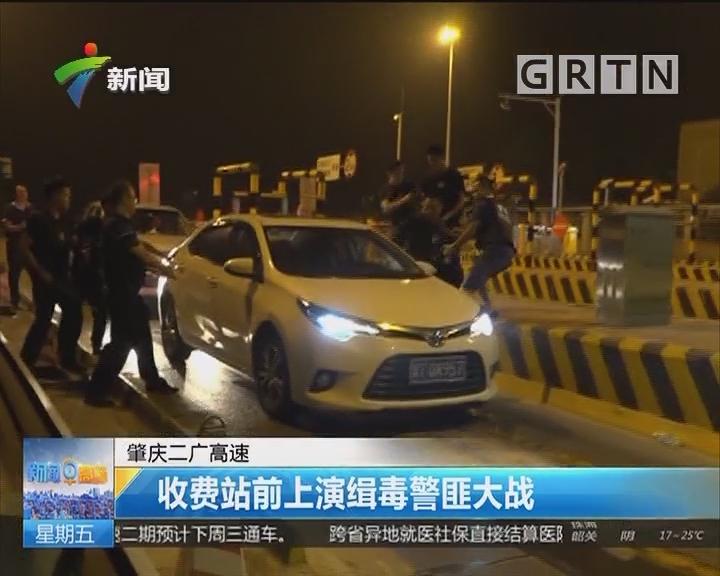 肇庆二广高速:收费站前上演缉毒警匪大战