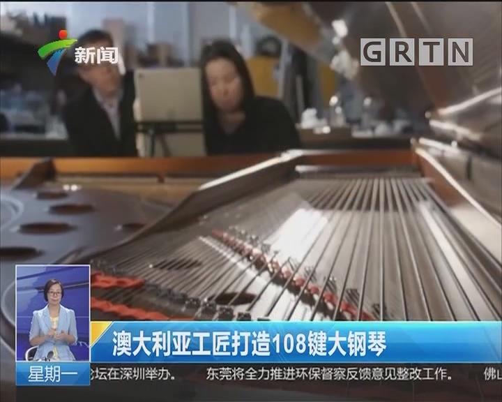 澳大利亚工匠打造108键大钢琴