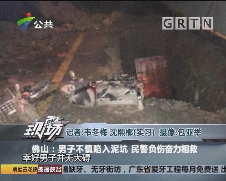 佛山:男子不慎陷入泥坑 民警负伤奋力相救