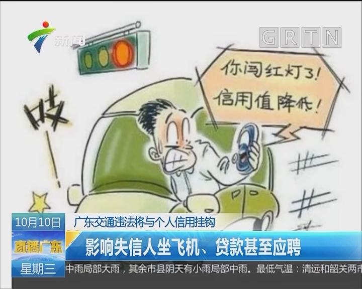 广东交通违法将与个人信用挂钩  影响失信人坐飞机、贷款甚至应聘