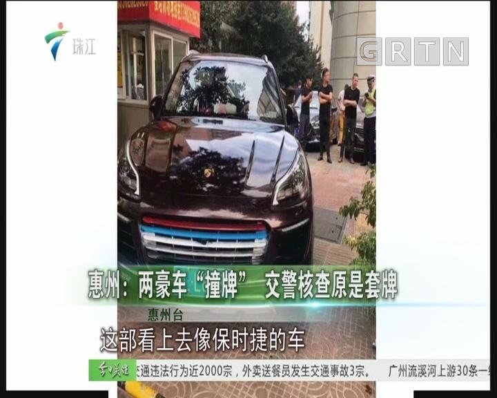 """惠州:两豪车""""撞牌"""" 交警核查原是套牌"""