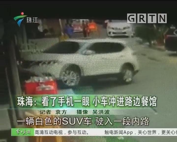 珠海:看了手机一眼 小车冲进路边餐馆
