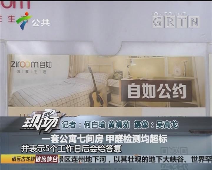 一套公寓七间房 甲醛检测均超标