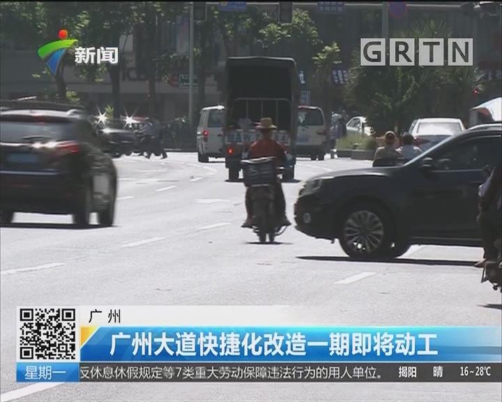 广州:广州大道快捷化改造一期即将动工