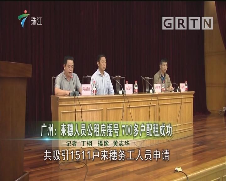 广州:来穗人员公租房摇号 700多户配租成功