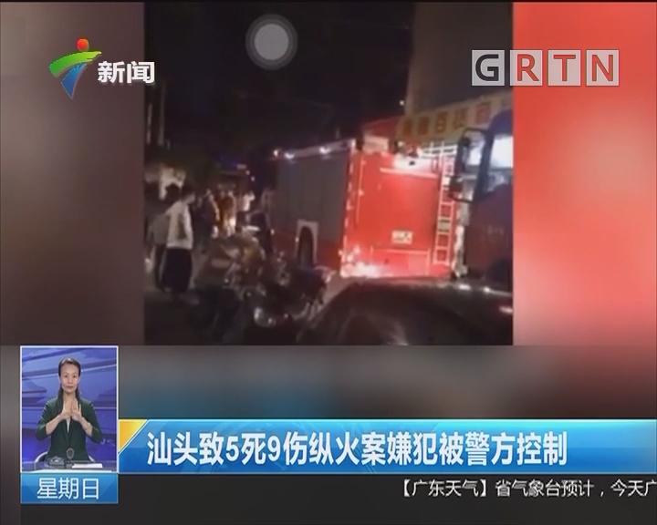 汕头致5死9伤纵火案嫌犯被警方控制