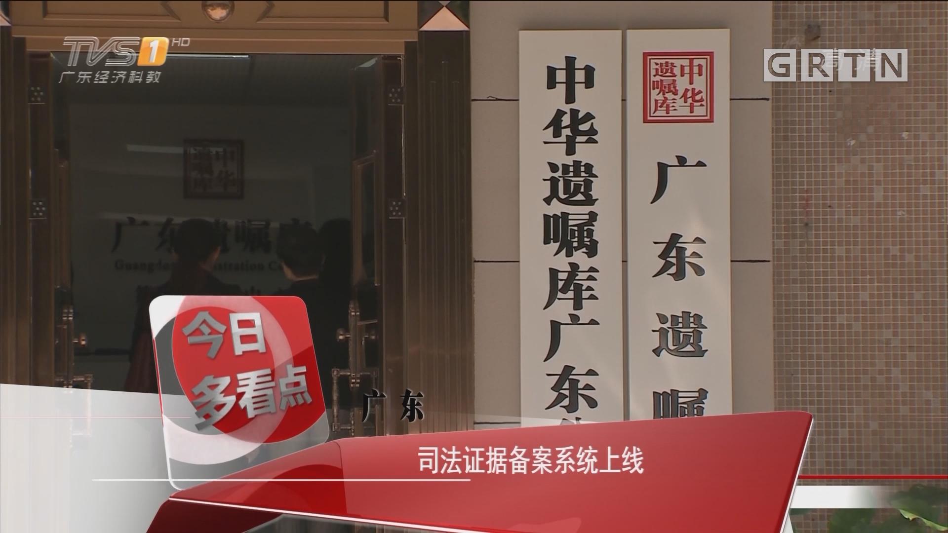 广东:司法证据备案系统上线