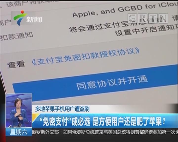 """多地苹果手机用户遭遇盗刷:""""免密支付""""成必选 是方便用户还是肥了苹果?"""