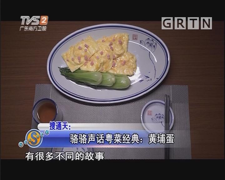 骆骆声话粤菜经典:黄埔蛋