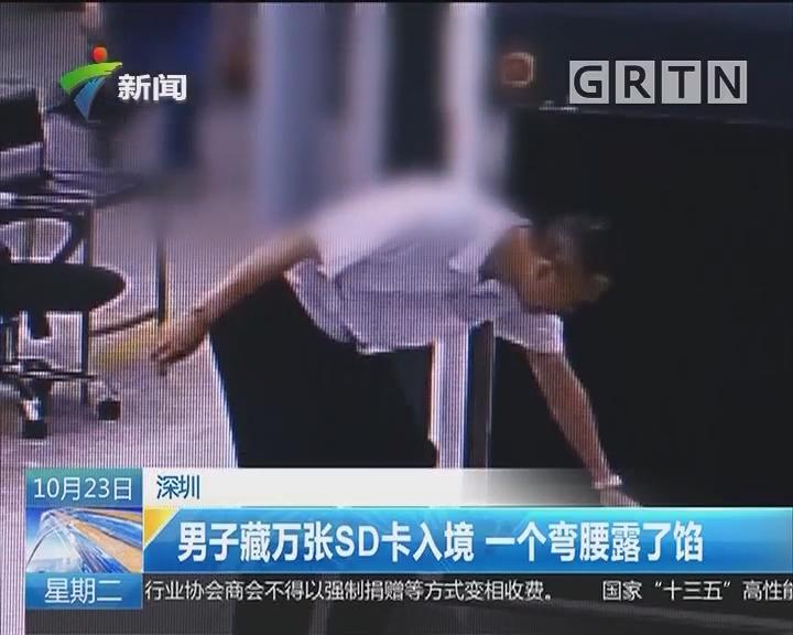 深圳:男子藏万张SD卡入境 一个弯腰露了馅