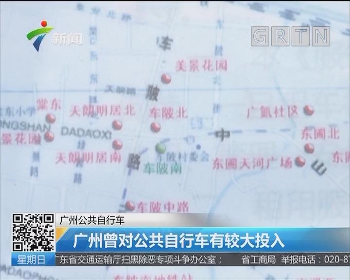 广州公共自行车:广州曾对公共自行车有较大投入