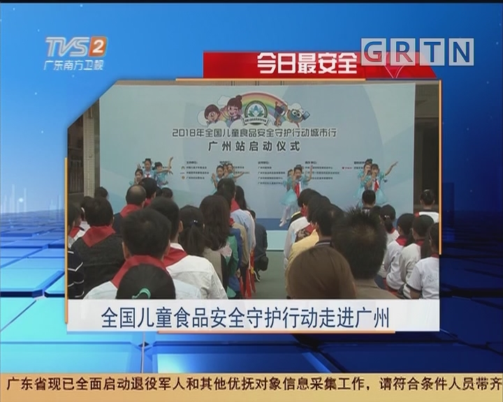 今日最安全:全国儿童食品安全守护行动走进广州