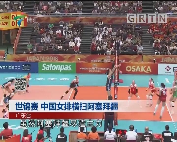 世锦赛 中国女排横扫阿塞拜疆
