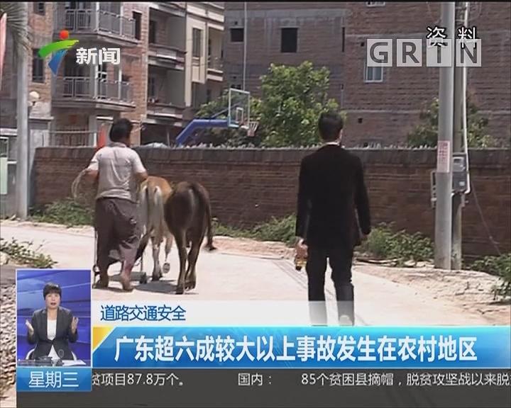 道路交通安全:广东超六成较大以上事故发生在农村地区