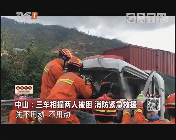 中山:三车相撞两人被困 消防紧急救援