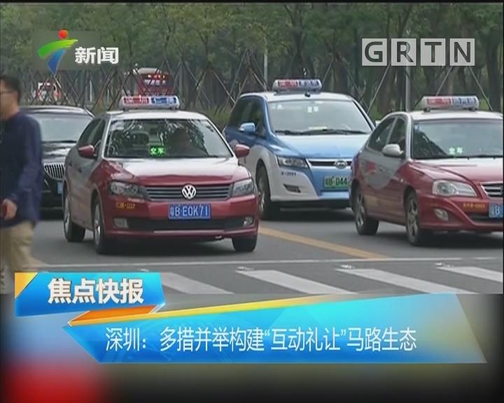 """深圳:多措并举构建""""互动礼让""""马路生态"""