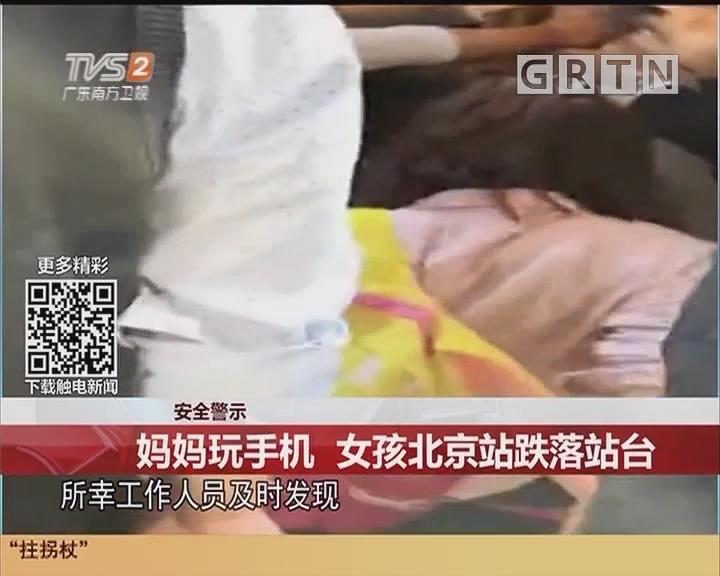安全警示:妈妈玩手机 女孩北京站跌落站台