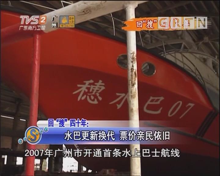 """回""""搜""""四十年:水巴更新换代 票价亲民依旧"""