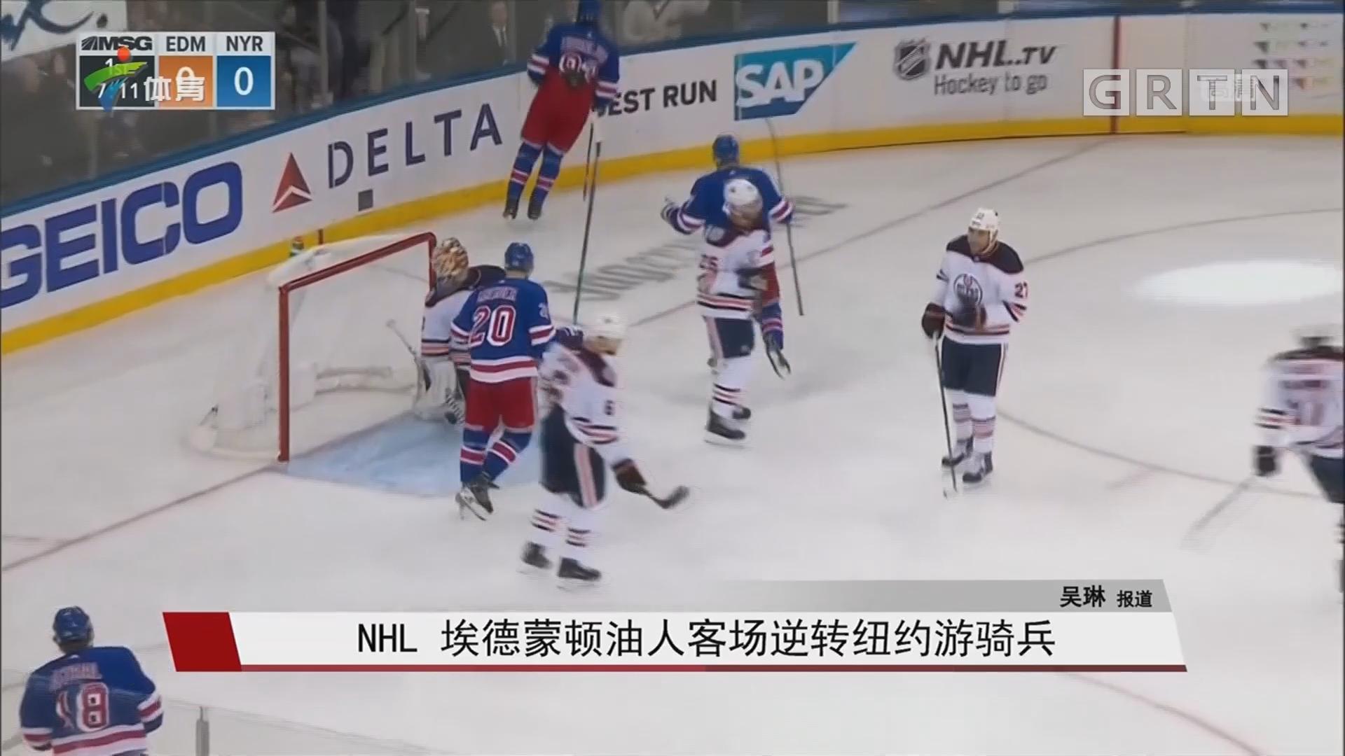NHL 埃德蒙顿油人客场逆转纽约游骑兵